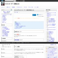 ロストオーダー攻略wiki
